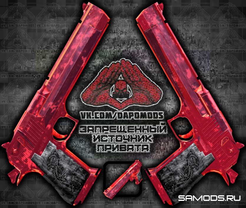 [REL] - DEAGLE WITH RED CHROME || BY: DAPO