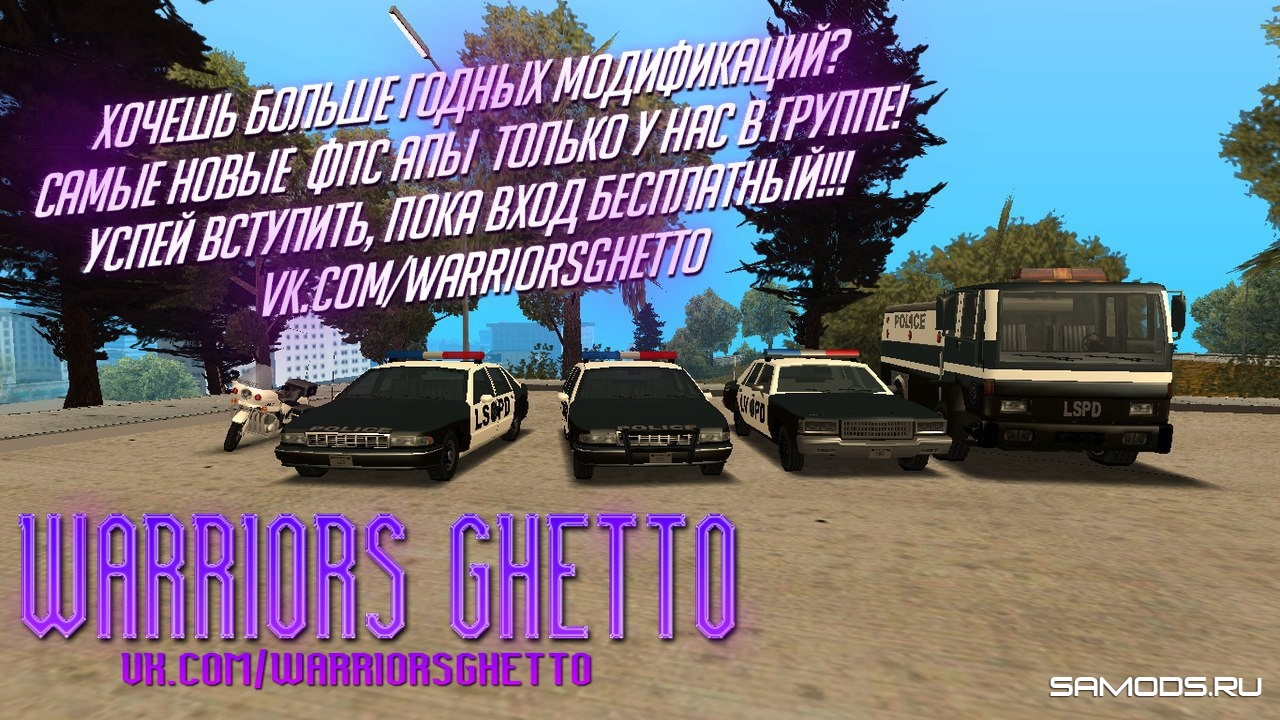 Police Car Pack by Warriors Ghetto
