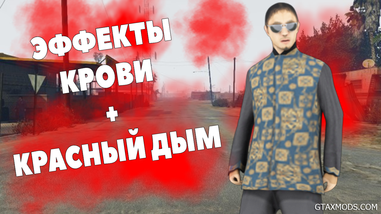 NEW EFFECTS RED SMOKE + HD BLOOD FOR GTA SAMP 0.3.7
